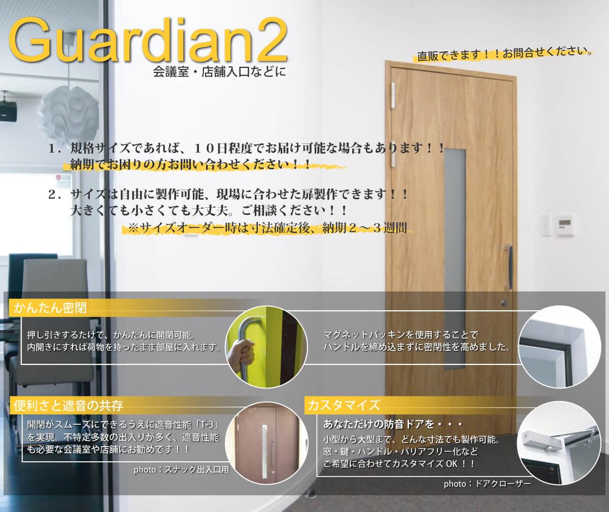 防音ドアguardian2